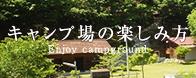 キャンプ場の楽しみ方